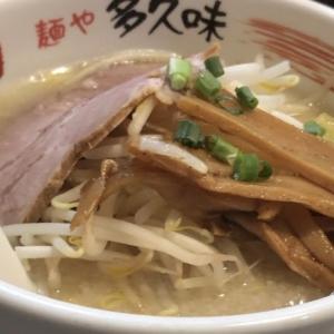 江戸川区船堀のやさしい塩ラーメン!『麺や 多久味』【東京】