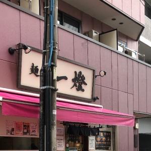 新小岩の名店『麺屋一燈』は今回もハイクオリティ【東京】