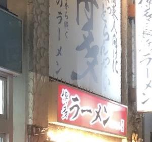 東陽町の『まるむら 東陽町店』を福岡出身が食す【東京】