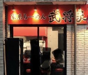 秋葉原の家系『武将家』でごはん無料!【東京】
