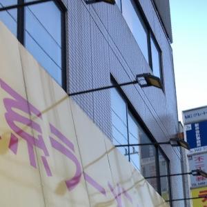 青物横丁の家系『まこと家』でご飯とラーメン!【東京】
