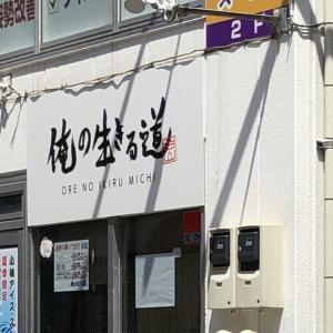 白山の二郎系『俺の生きる道』に初訪問【東京】