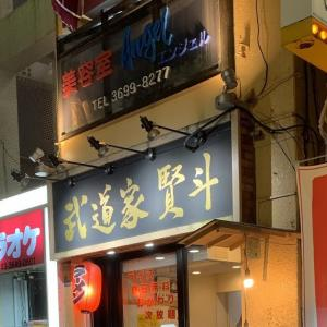【不定期観測】江東区の家系の雄 『武道家 賢斗』で終日ごはん無料に慄く