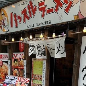 【PayPay可】浜町の『ハッスルラーメン』で復刻ラーメン!【東京】