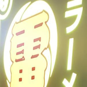 【Suica可】東京駅構内『ラーメン雷 東京本丸店』で雷増し!