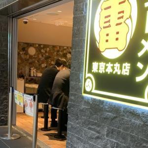【Suica可】東京駅構内『ラーメン雷 東京本丸店』に再訪で汁なしを食す!【東京】