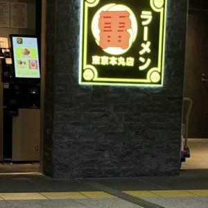 【Suica可】東京駅構内『ラーメン雷 東京本丸店』に再訪で汁なしと小ごはんを食す!【東京】
