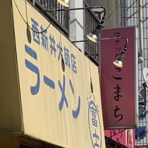 大師前の『ラーメン富士丸 西新井大師店』で国産ブタメン初食!【東京】