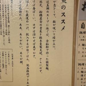 【キャッシュレス対応】錦糸町の『真鯛らーめん 麺魚 本店』で鯛油そば!【東京】