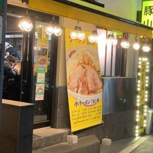 大森駅近く『ラーメン豚山』で小ぶた汁無しを食う【東京】