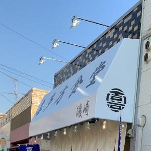 船堀の『喜多方食堂 磯崎』【東京】