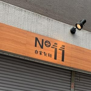 板橋区の『自家製麺No.11』でラーメン富士丸イズムを堪能