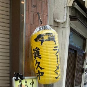 【Suica可】お茶の水の『眞久中』でまぜそばを喰らう【東京】