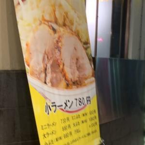 大森駅近くの二郎系『豚山 大森店』で初つけ麺 【東京】