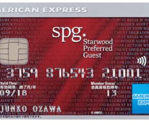 【旅好き必携カード】SPGアメックスの特典、メリットについて