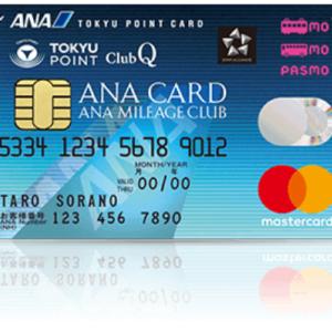 【東急ルート必須】ANA TOKYU POINT ClubQ PASMO マスターカードの概要