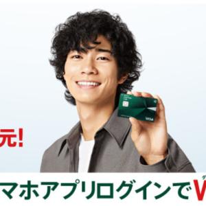 【三井住友カード20%キャッシュバック】新規カード発行で誰でも12,000円還元!