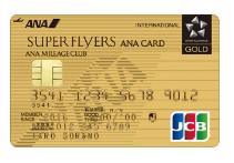 【一生のステータス】ANAスーパーフライヤーズカード(SFC)
