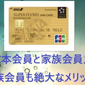 SFC家族カードの特典、本会員との違いを比較【父親にSFCカードを発行】