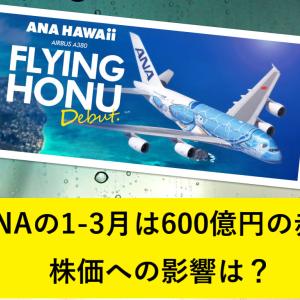 ANAの1-3月決算は600億円の赤字の見通し。発表により株価は?