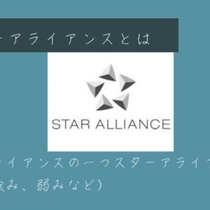 スターアライアンスの特徴 強み、弱み【アライアンス(航空連合)とは?】