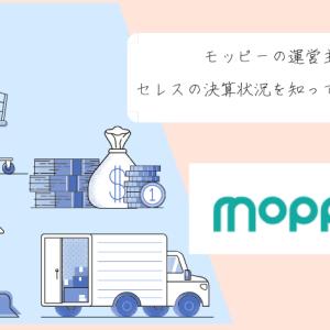 ポイントサイト「モッピー」の運営主体セレスの決算状況を知っていますか?