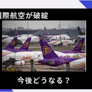 タイ国際航空破綻の予定【今後運航、予約はどうなる!?】