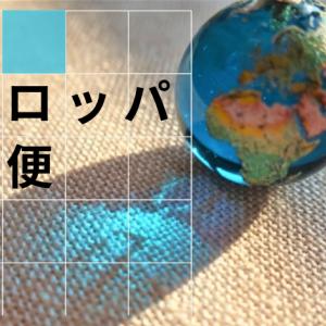 日本から直行便で行けるヨーロッパの国、都市一覧