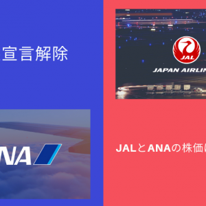 【全国の緊急事態宣言解除】ANAとJALの株はどう動いた?