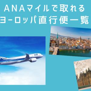 ANAマイルで取れるヨーロッパ直行便一覧