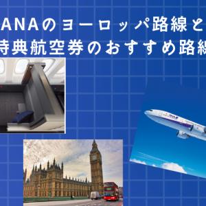 ANAのヨーロッパ路線と特典航空券のおすすめ路線【機材ごとに紹介】
