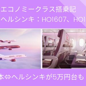 吉祥航空エコノミークラス搭乗記【上海⇔ヘルシンキ:HO1607、HO1608】