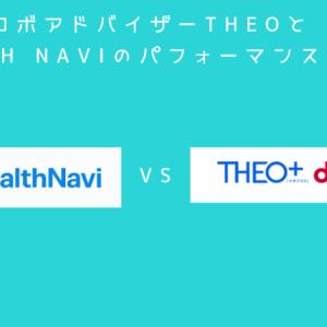 ロボアドバイザーTHEOとWealth Naviのパフォーマンスを比較【コロナショックで差は鮮明】