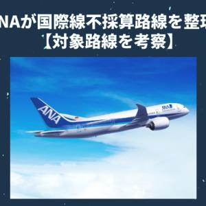 ANAが国際線不採算路線を整理!【対象路線を考察】