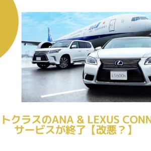 ファーストクラスのANA & LEXUS CONNECTIONサービスが終了【改悪?】