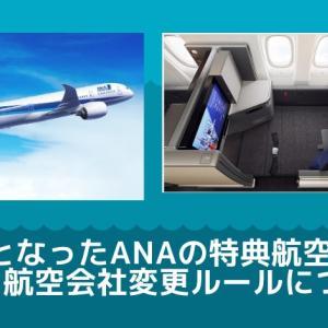 運休となったANAの特典航空券の経路・航空会社変更ルールについて
