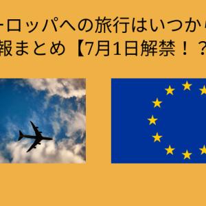 ヨーロッパへの旅行はいつから?情報まとめ【7月1日解禁!?】