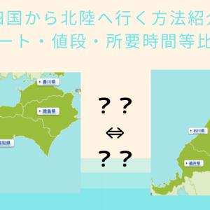 四国から北陸へ行く方法紹介【ルート・値段・所要時間等比較】