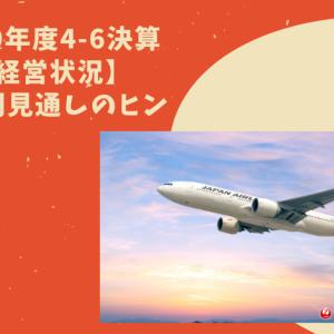 【JAL20年度4-6決算から見る経営状況】20年年間見通しのヒントあり!