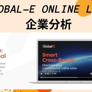 【Puruさん購入】Global-E Online Ltd.(GLBE)の企業分析(ビジネス/収益モデル・決算まとめ)