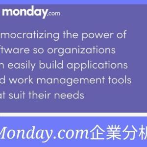 Monday.com(MNDY)の企業分析(ビジネス/収益モデル・決算まとめ)