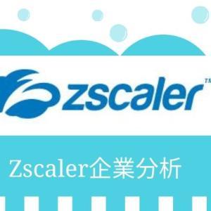 Zscaler(ZS)の銘柄分析(ビジネス/収益モデル・決算まとめ)