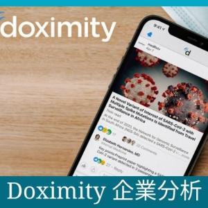 Doximity(DOCS)の銘柄分析(ビジネス/収益モデル・決算まとめ)