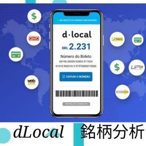 dLocal(DLO)の銘柄分析(ビジネス/収益モデル・決算まとめ)