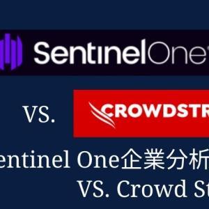 Sentinel One(センチネルワン S)の銘柄分析・Crowd Strikeとの比較(ビジネス/収益モデル・決算まとめ)