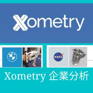 Xometry(XMTR)ゾーメトリーの銘柄分析(ビジネス/収益モデル・決算まとめ)