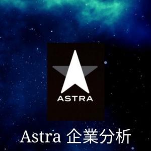 Astra(ASTR)アストラの銘柄分析(ビジネス/収益モデル・決算まとめ)