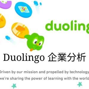 Duolingo(DUOL)デュオリンゴの銘柄分析(ビジネス/収益モデル・決算まとめ)