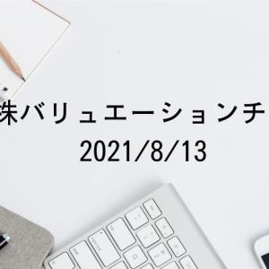 (8/13)米国株個別銘柄バリュエーションチェック
