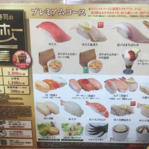 かっぱ寿司食べ放題 2020.6.23